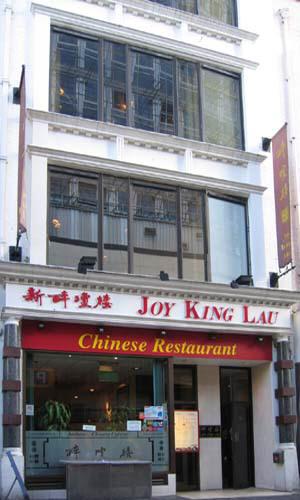 Magnificent Joy King Lau Chinese Restaurant Download Free Architecture Designs Itiscsunscenecom